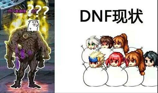 dnf公益服