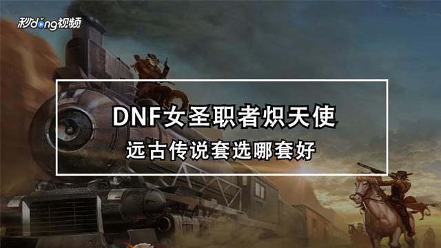 dnfsf发布网今日新开,22一下个级技能中不同于其他个的是