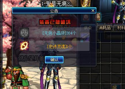 地下城私服,138超大陆龙骑逸龙剑改版后提升计算